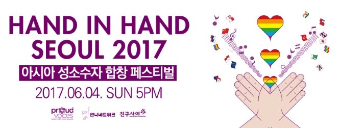 Hand in Hand Festival 2017